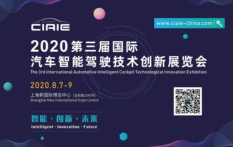 """2020第三屆上海國際智能駕駛技術創新展覽會-緊隨""""十三五""""規劃,加快人工智能發展"""