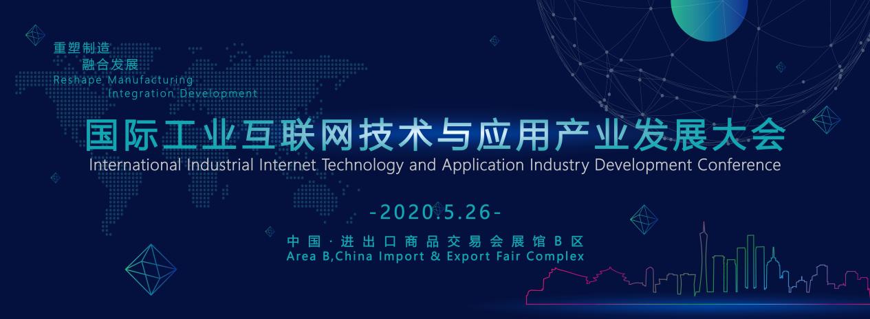 2020國際工業互聯網技術與應用產業發展大會議題征集