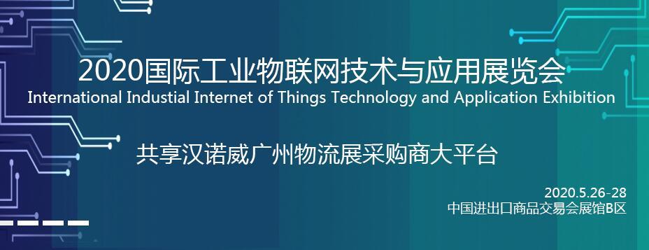 2020國際工業物聯網技術與應用展覽會