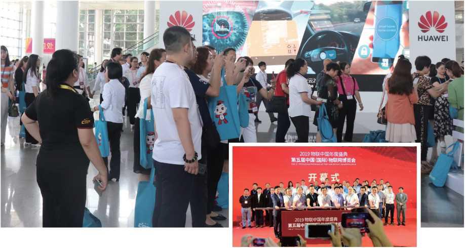 IoTF 2020第六屆中國廈門國際物聯網博覽會