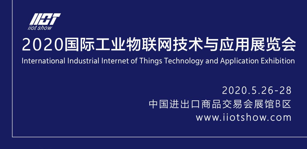 【喜讯】广州互联网协会∏与国际工Ψ业物联网技术与应用展组委会就5G板块达�w成战略合作