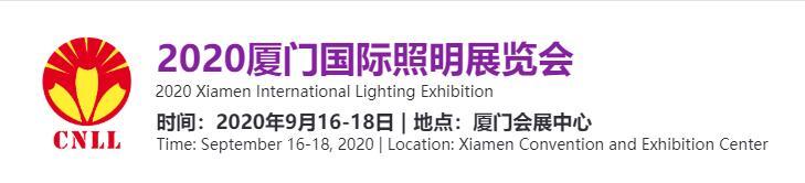 2020廈門國際照明展覽會