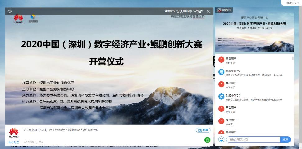 深圳首期数字经济产业·鲲鹏创新大赛正式启动