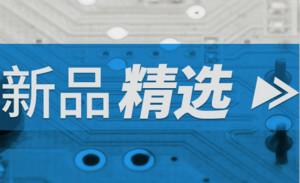贸泽电子2020年5月新品推荐