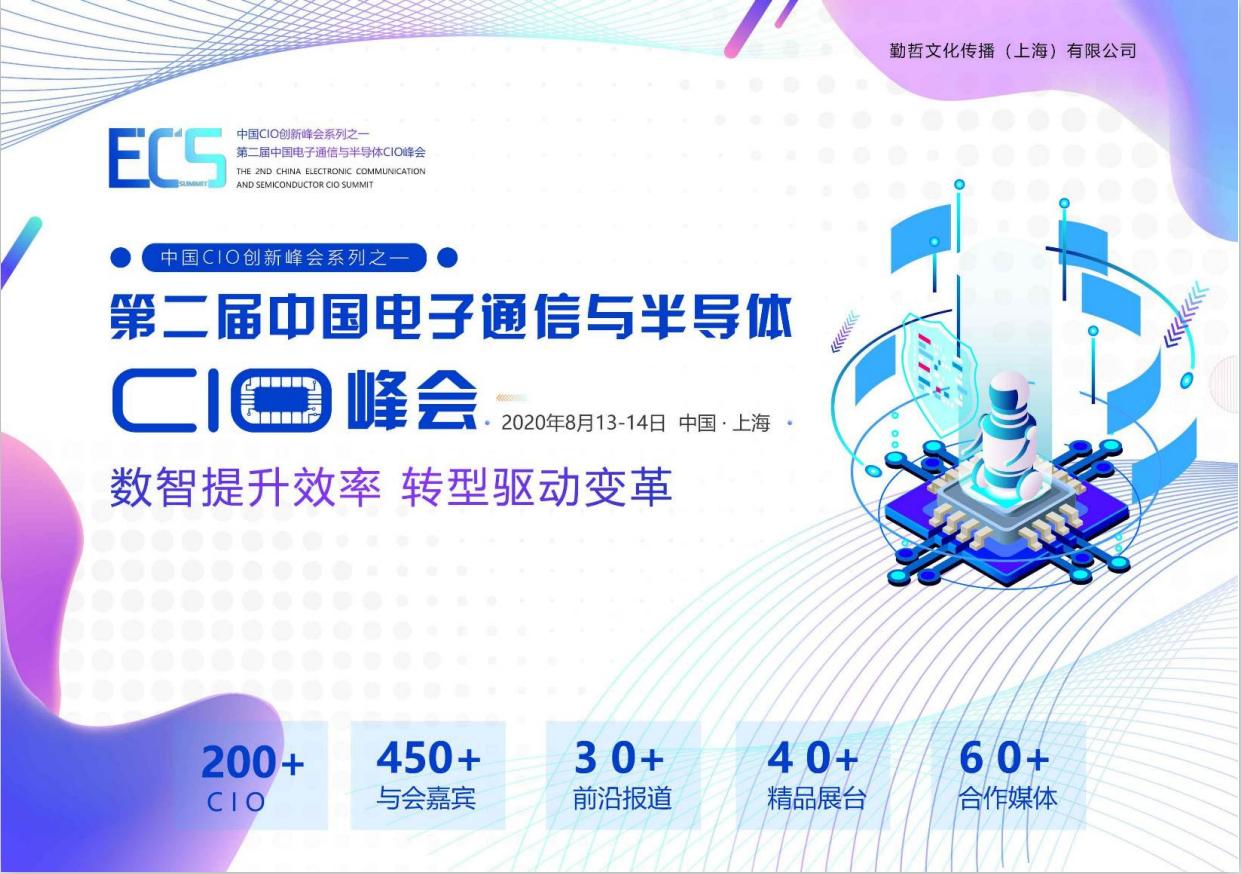 ECS 2020|第二屆中國電子通信與半導體CIO峰會正式啟動!