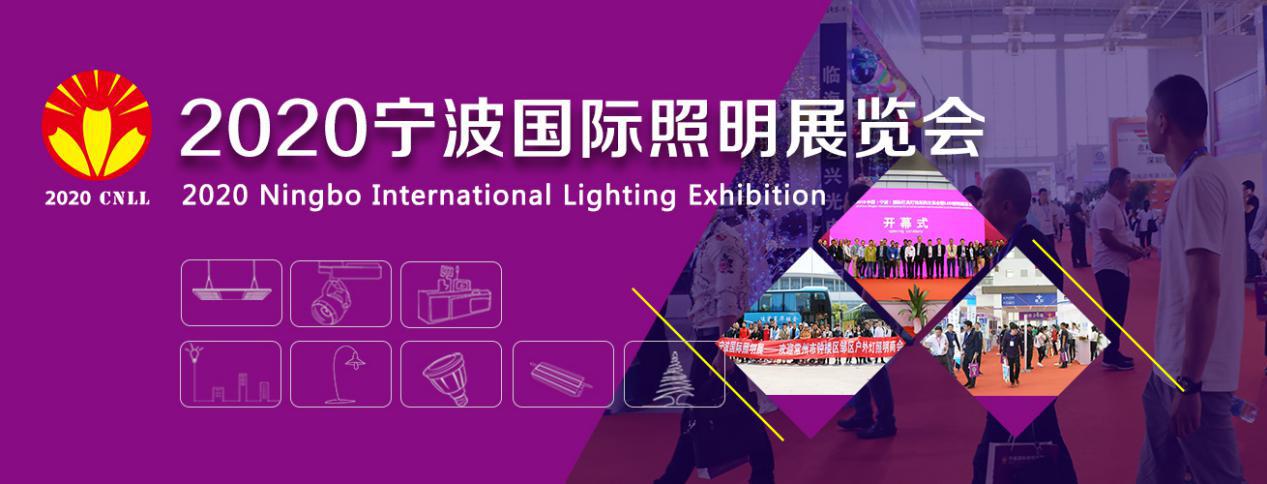 2020寧波國際照明展覽會
