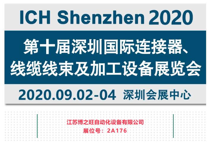 國際品牌線束設備制造商-博之旺參加2020深圳國際線束加工展會