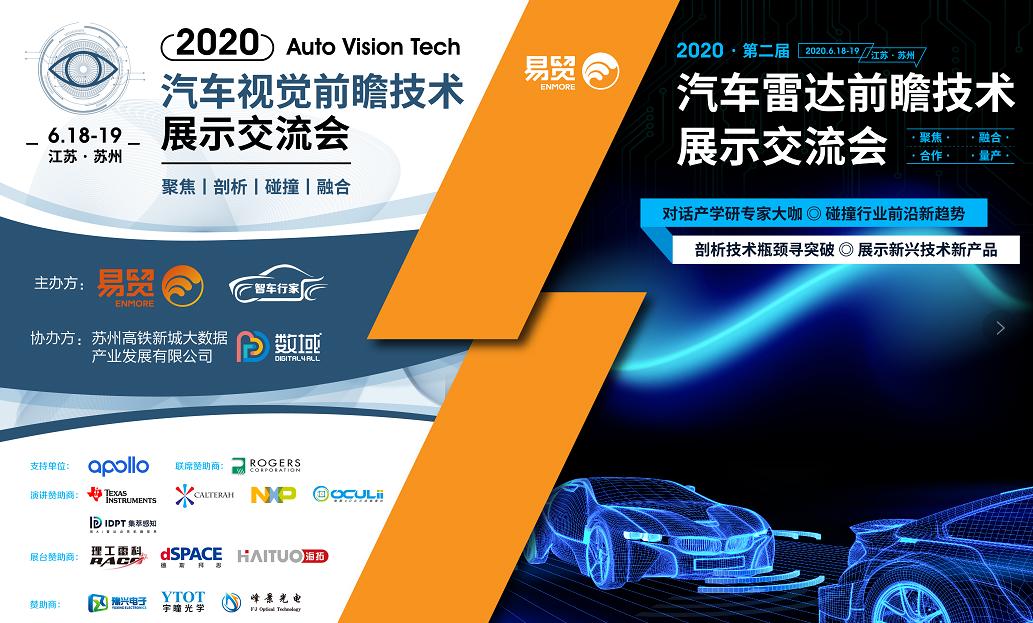 无惧疫情!2020汽车雷达和汽车视觉前瞻技术展示交流会圆满落幕!