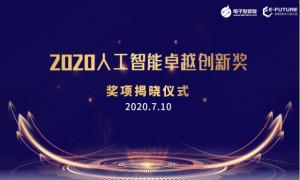 "Vishay microBRICK系列模�u块荣获2020年""中国人工智能卓越创新奖'最具创新价值产品'"""