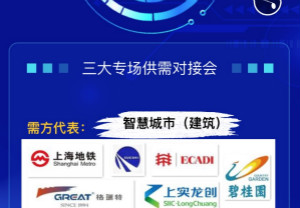頭部中外廠商集結,SENSOR CHINA打造傳感器供應鏈全聯接時代