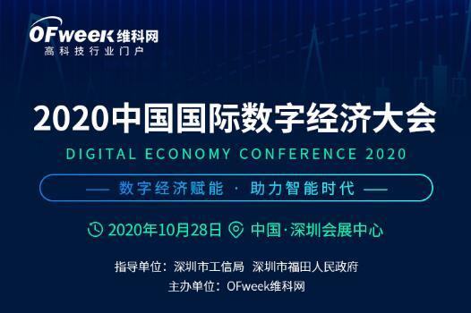 中国工程院院士谭@建荣将出席2020中国国々际数字经济大会