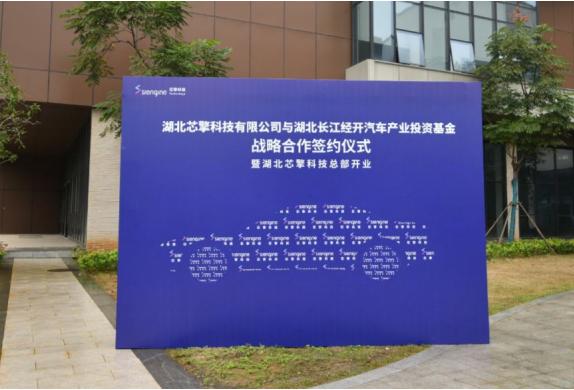 """首家 7 纳米车载芯片研发团♀队进驻""""中国车都"""""""