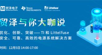 电源技术创新的关键,贸泽携TI与Littelfuse与你大咖说