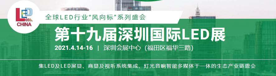 """全球LED行业""""风向标""""盛会第十九届深圳国际LED展"""
