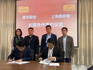 歌尔股份与上海泰矽微达成长期合作协议!专用SoC共促TWS耳机发展
