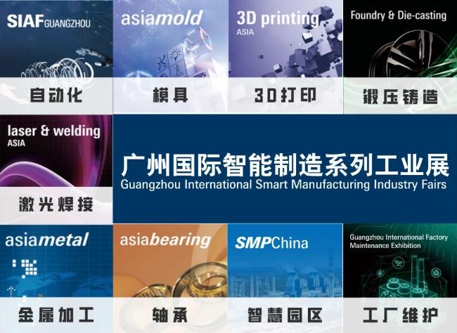 即将开启!3月广州智能制造系列展精彩纷呈