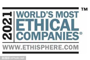 Ethisphere宣布安森美连续第六次入选2021年世界最道德企业之一