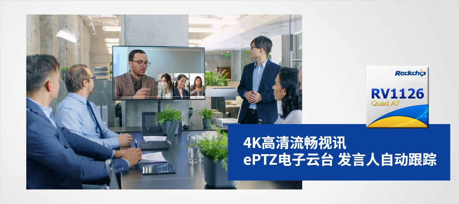 瑞芯微RV1126 4K AI攝像頭方案 助力智慧屏產品升級