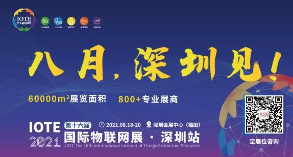 IOTE 2021上海站完美收官丨前瞻布局數字經濟時代,撬動萬億級IoT賽道