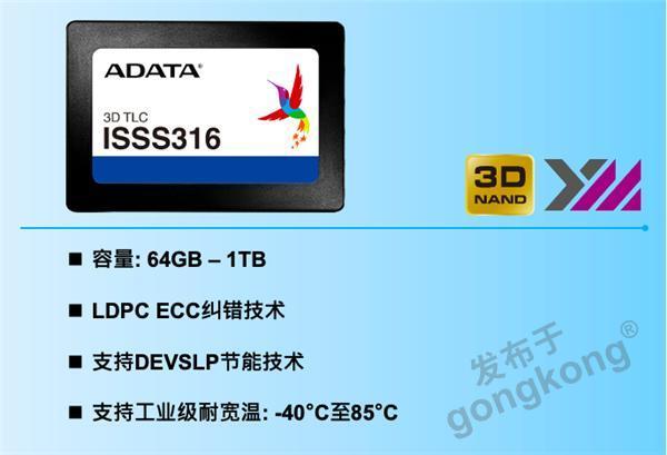 威剛攜手兆芯,工業級應用享受SSD與處理器的雙重加速