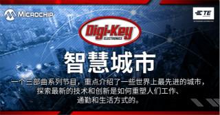 TE和Microchip協助Digi-Key制作發布聚焦智慧城市視頻系列