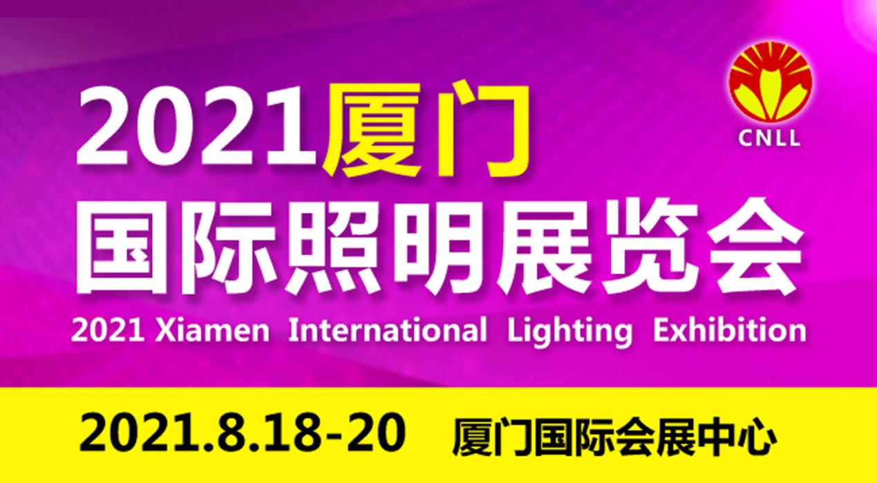 2021厦门国际照明展展位即将售罄,欲购从速