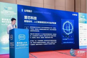 爱芯科技AX630A亮相2021 ICDIA,大算力、低功耗和优异的画质成最大优势