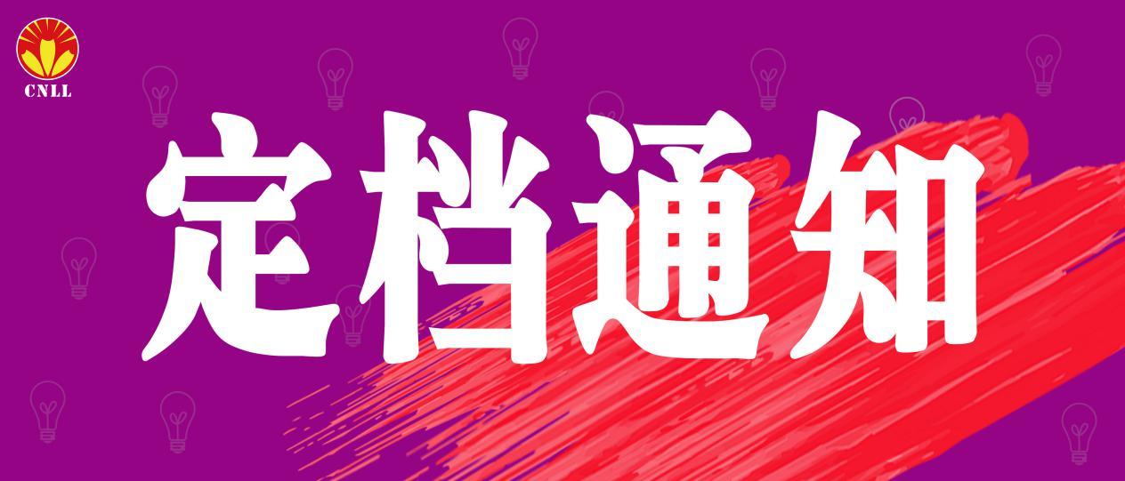 關于2021廈門國際照明展覽會新展期定檔的通告