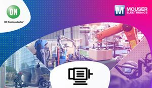 貿澤聯手安森美推出全新資源平臺,分享BLDC電機控制新品與技術見解