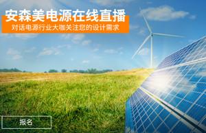 贸泽电子赞助2021年安森美电源在线研讨会