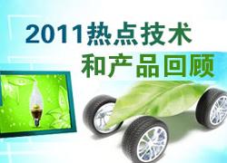 2011热点技术和产品回顾