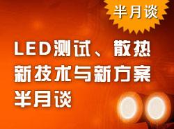 LED测试、散热新技术与新方案半月谈