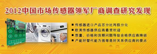 2012中国市场传感器领军厂商调查研究发现