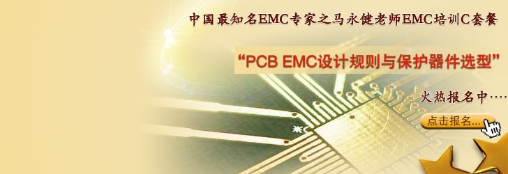 PCB EMC