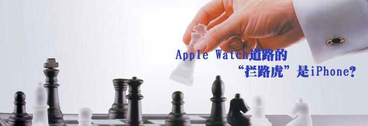 "Apple Watch道路的""拦路虎""是——iPhone?"