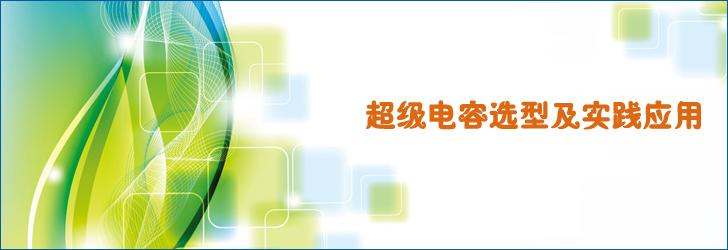 【十月专题】超级电容选型及实践应用