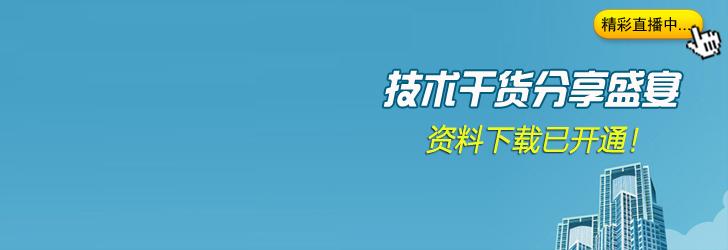 <span style='color:#fff; font-size:23px;'>第十八届电路保护与电磁兼容技术研讨会资料下载</span>