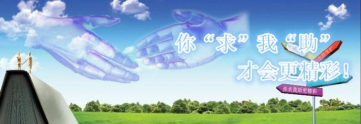 """【第四十二期】你""""求""""我""""助"""" 才会更精彩!"""
