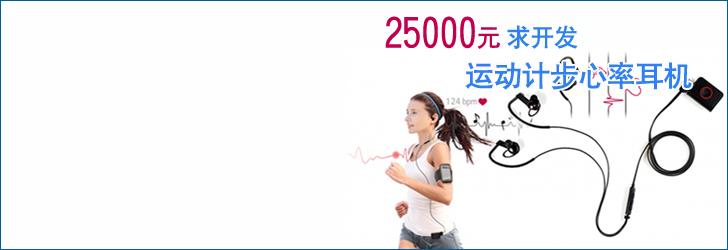 25000元求开发 | 运动计步心率耳机,内置心率传感器