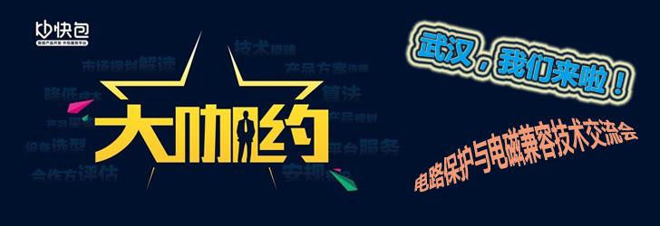 """""""大咖约""""电路保护与电磁兼容技术交流会——武汉,我们来啦!"""