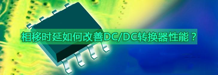 相移时延如何改善DC/DC转换器性能?