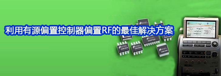 利用有源偏置控制器偏置RF的最佳解决方案