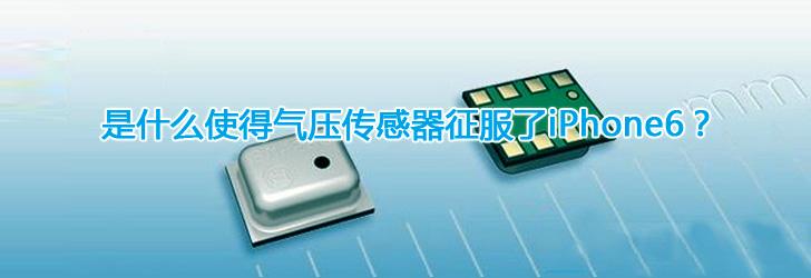 是什么使得气压传感器征服了iPhone6?