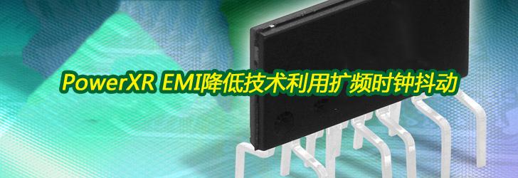PowerXR EMI降低技术利用扩频时钟抖动