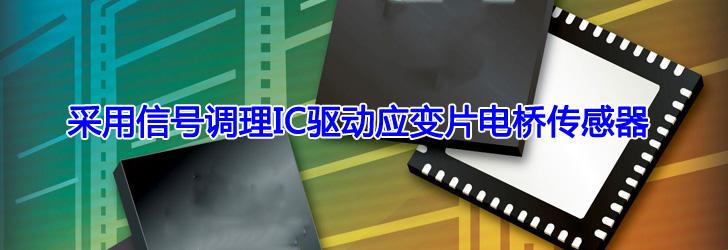 采用信号调理IC驱动应变片电桥传感器