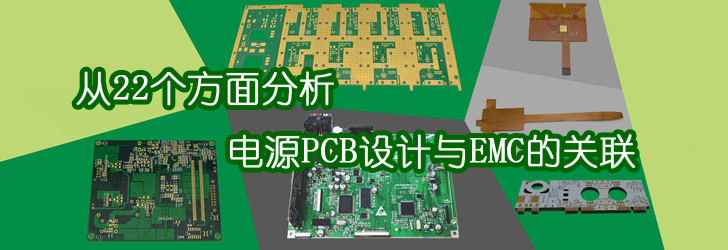从22个方面分析:电源PCB设计与EMC的关联
