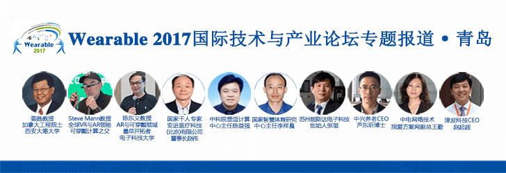 Wearable-2017国际技术与产业论坛专题报道
