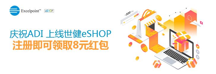庆祝ADI 上线世健eSHOP,注册即可领取8元红包