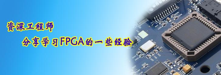 资深工程师分享学习FPGA的一些经验