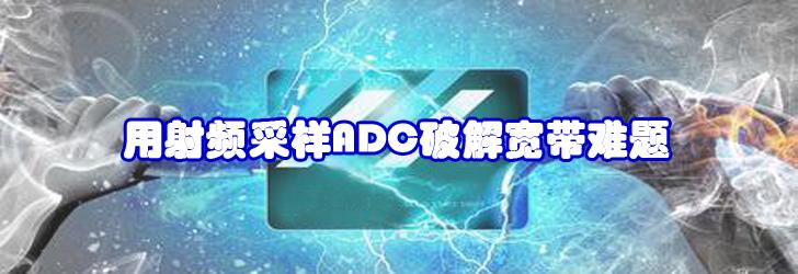 用射频采样ADC破解宽带难题